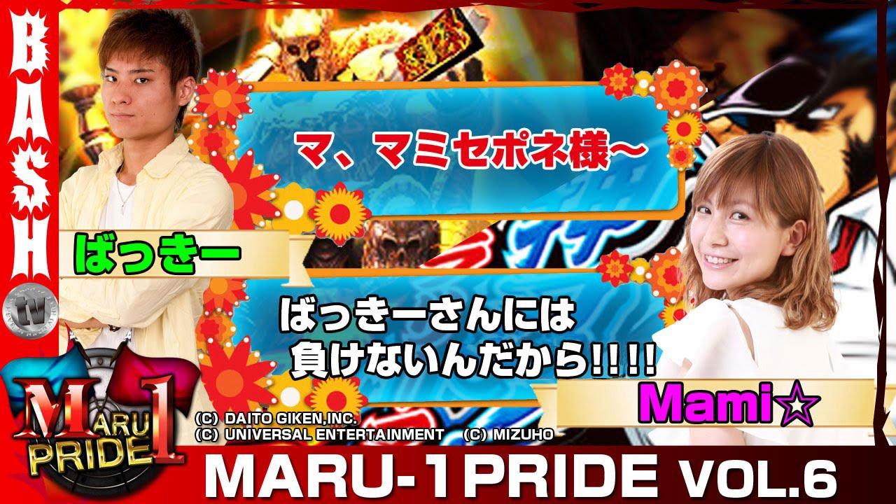 MARU-1 PRIDE vol.6《マルハン布施店&マルハン水走店》ばっきー&Mami☆