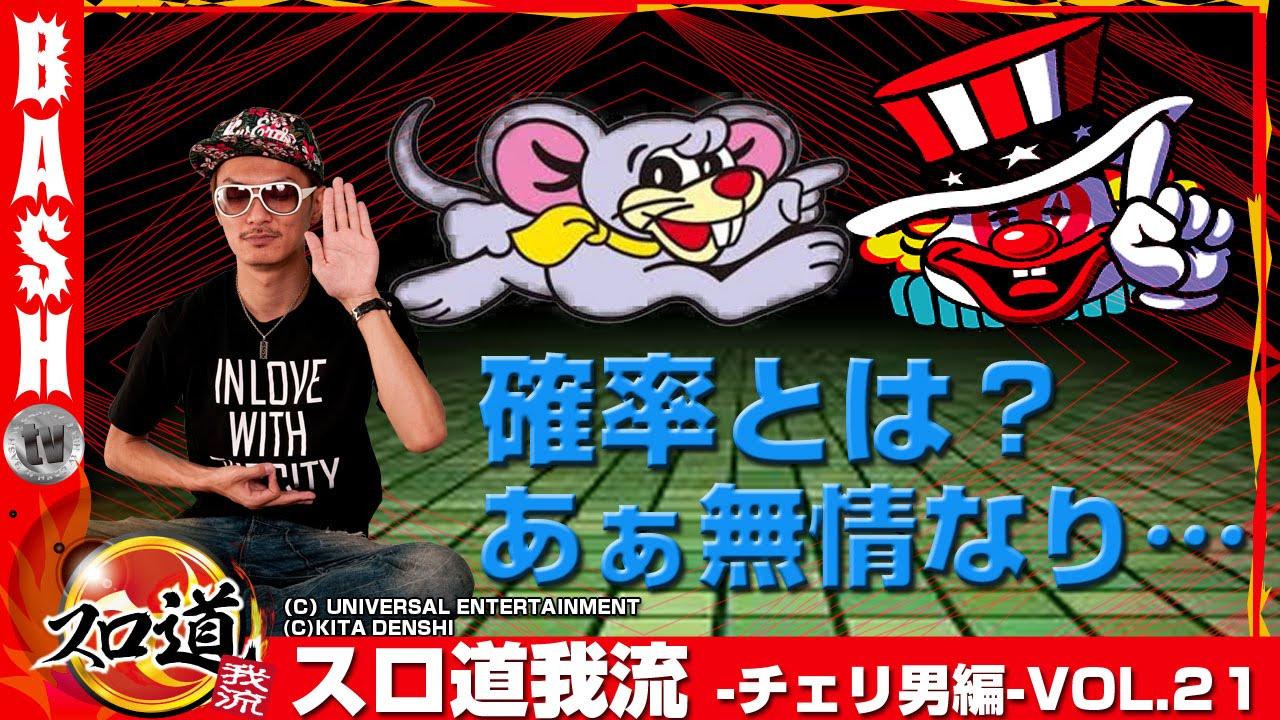 スロ道我流 -チェリ男編- vol.21《大阪ホール メダルOh!!》