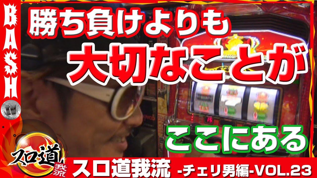 スロ道我流 -チェリ男編- vol.23《WING御嵩店》