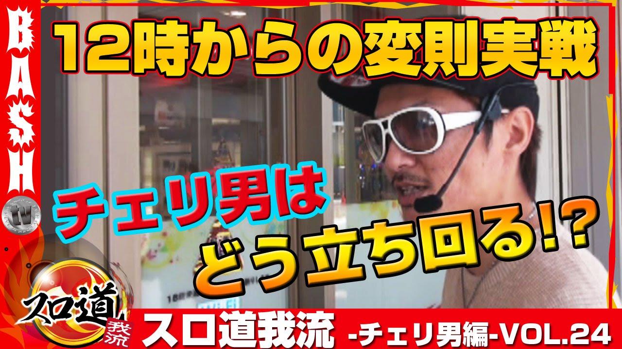 スロ道我流 -チェリ男編- vol.24《WING垂井店》