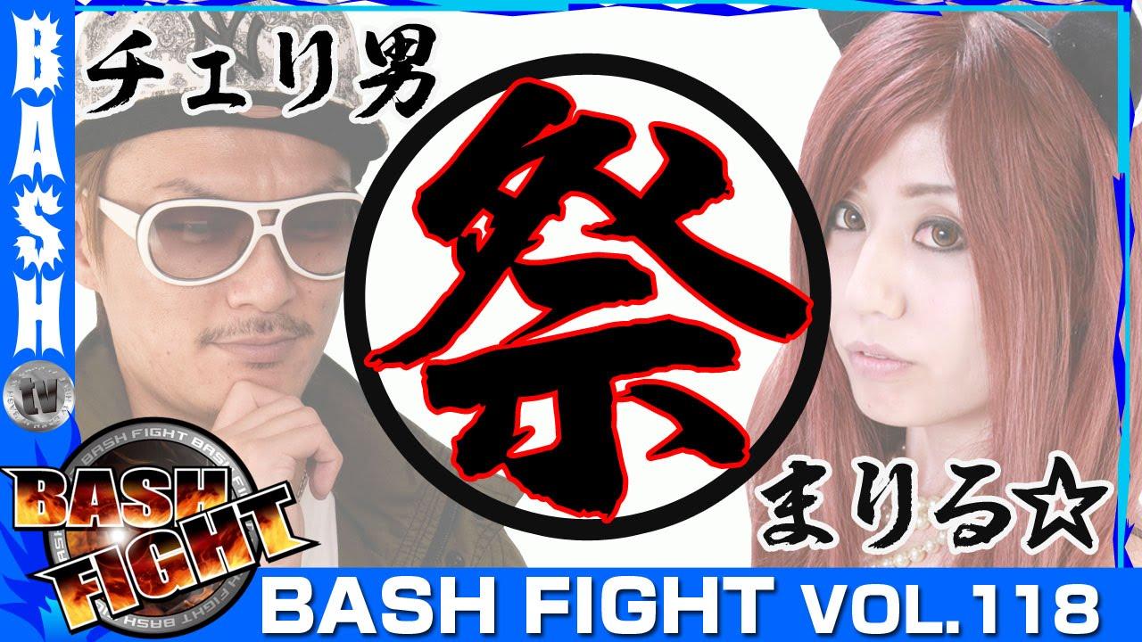 BASH FIGHT 118 チェリ男&まりる☆《オーギヤ豊川蔵子店》