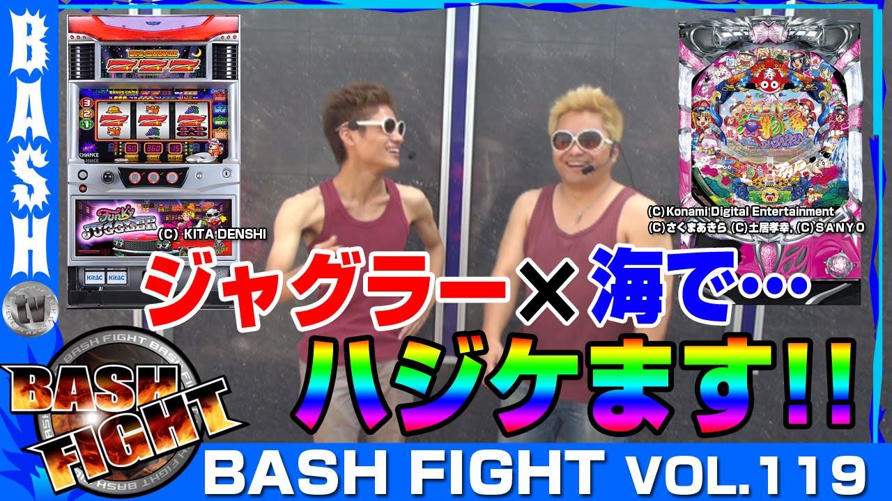BASH FIGHT 119《sherra》クワーマン&ばっきー