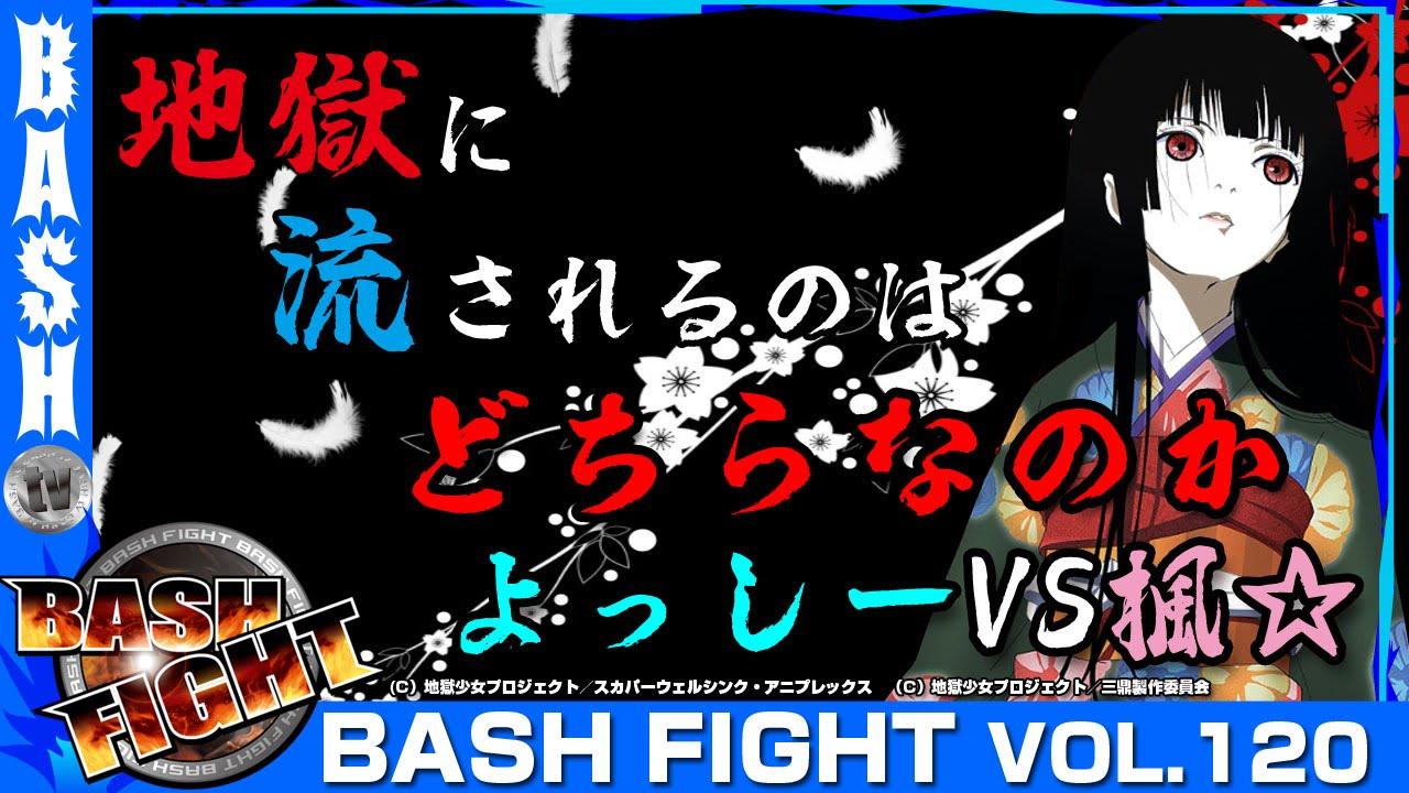 BASH FIGHT 120 よっしー&楓☆《オーギヤ江南店》