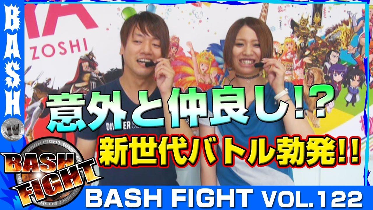 BASH FIGHT 122 楓☆&浪漫℃《オーギヤ豊川蔵子店》