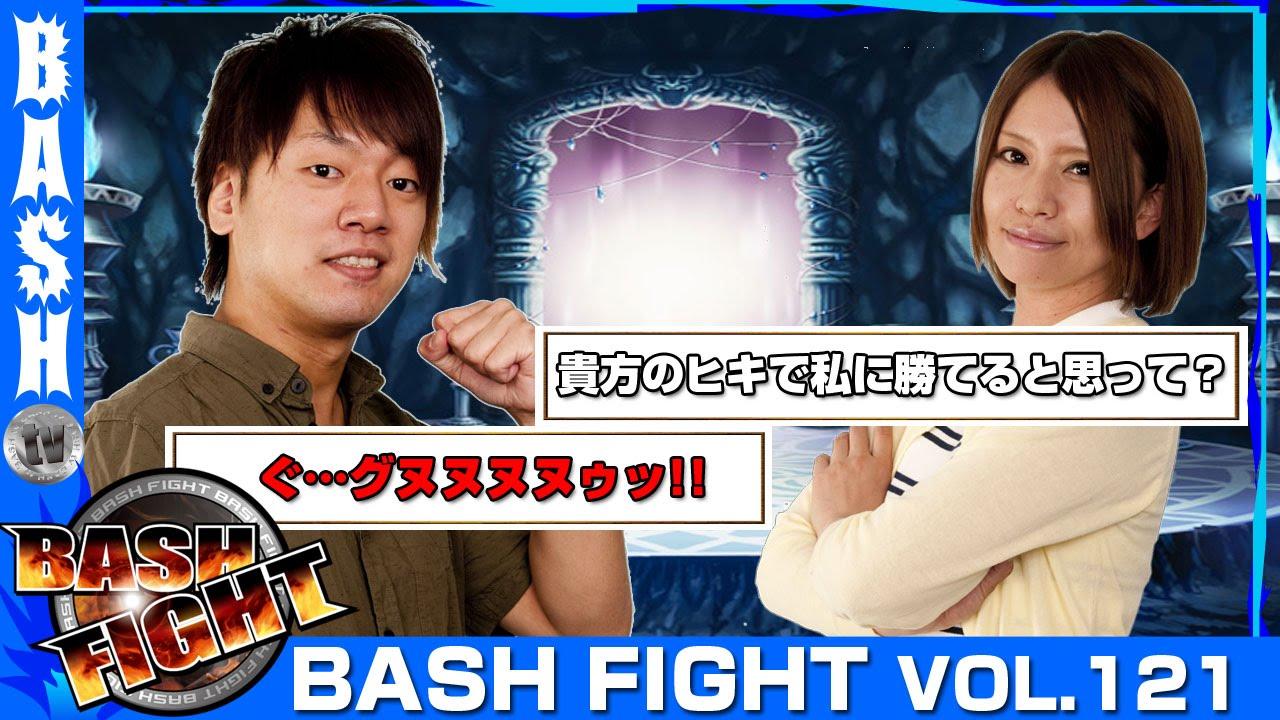 BASH FIGHT vol.121《オーギヤ彦根店》楓☆&浪漫℃