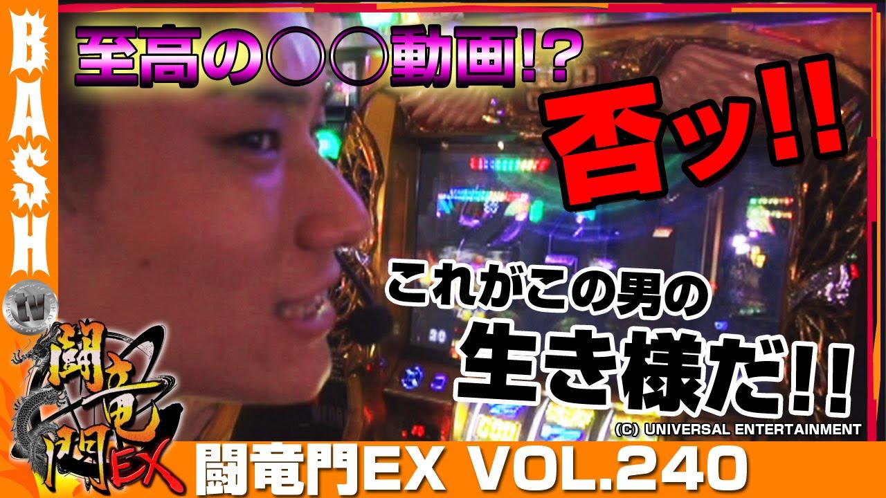 闘竜門EX vol.240《メトログラッチェ尼崎スロット専門店》ばっきー