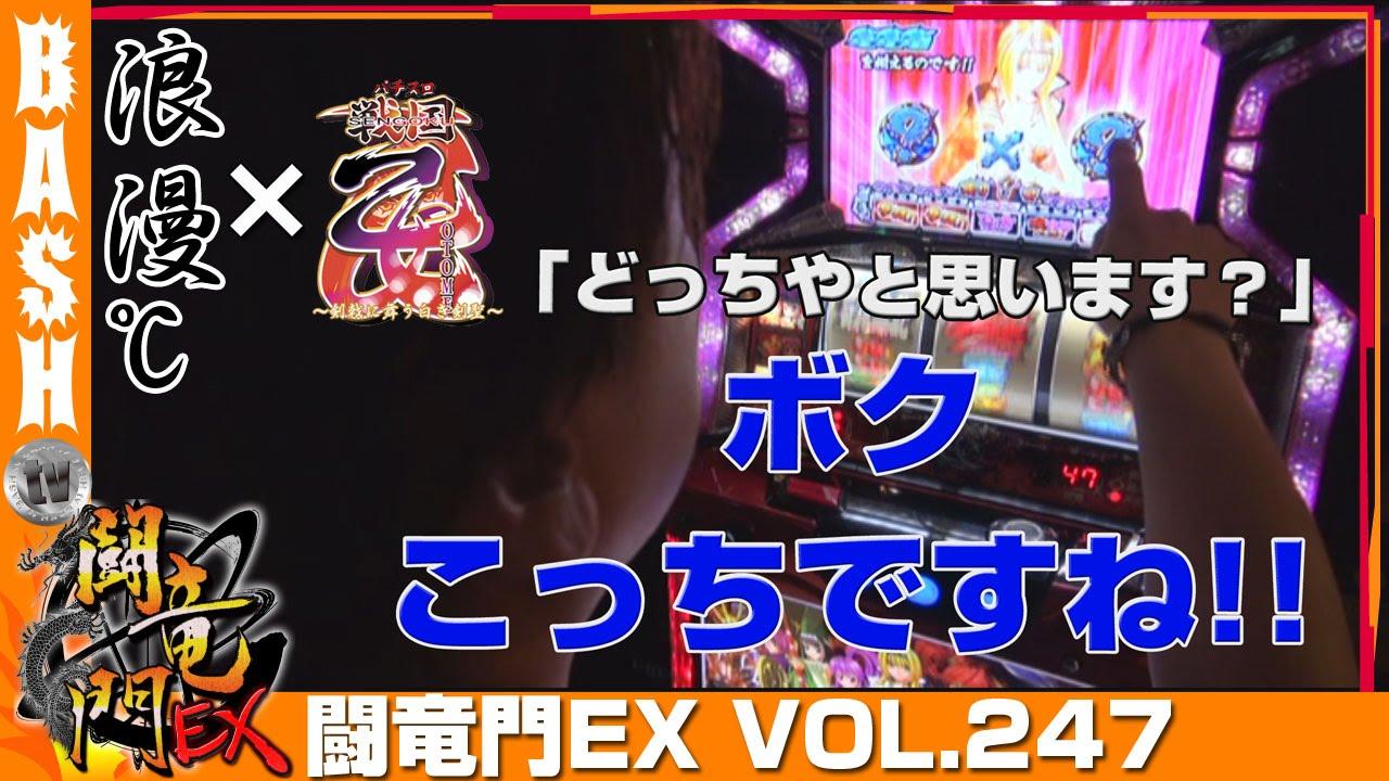 闘竜門EX vol.247《スロットハウス シェラ5》浪漫℃