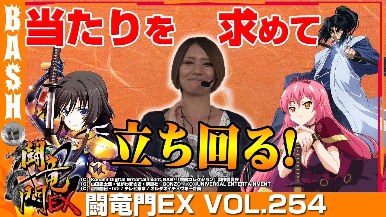 闘竜門EX vol.254《スロットスーパーZX》楓☆
