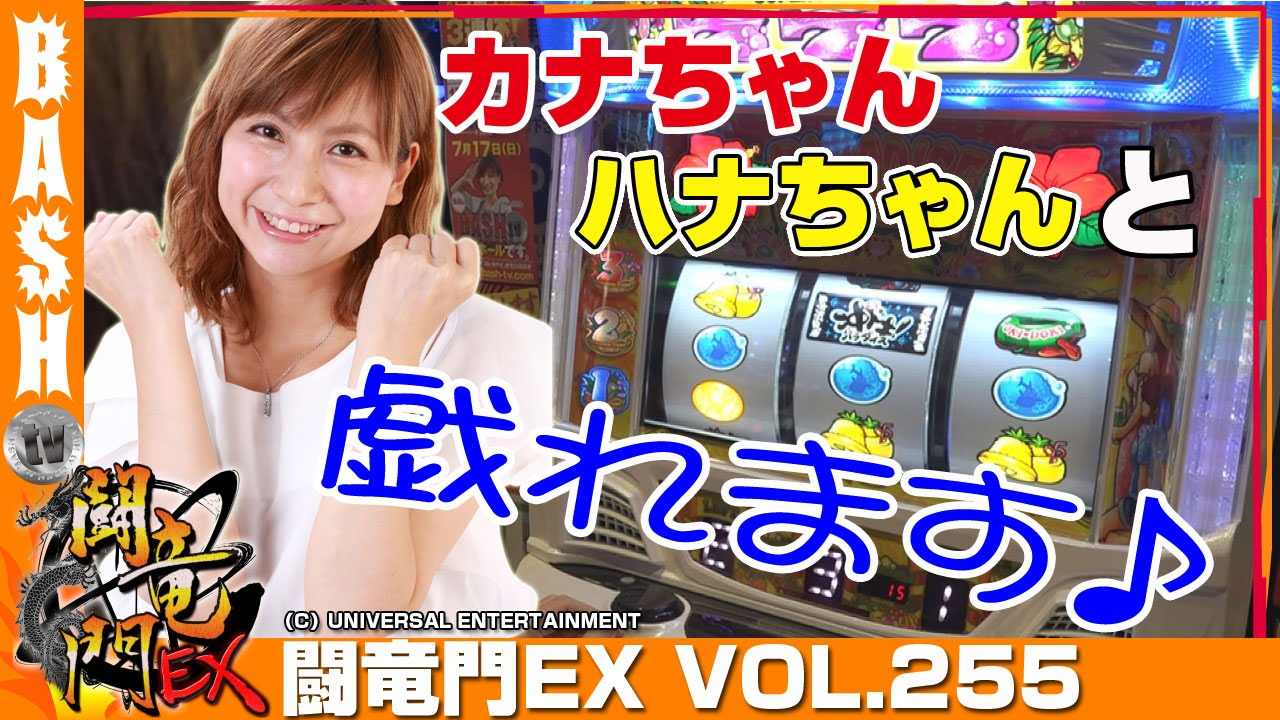 闘竜門EX vol.255《K'ZONE鳳》Mami☆