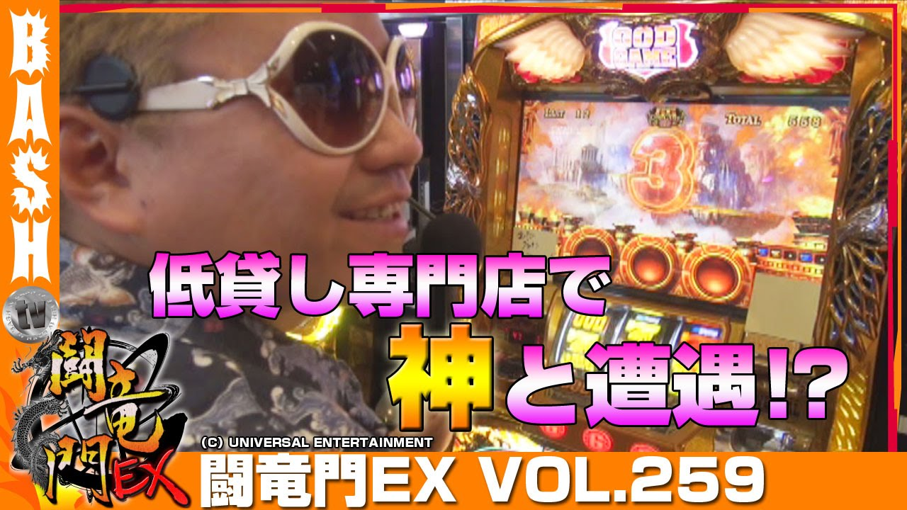 闘竜門EX vol.259《あそびや大浦街道店》クワーマン