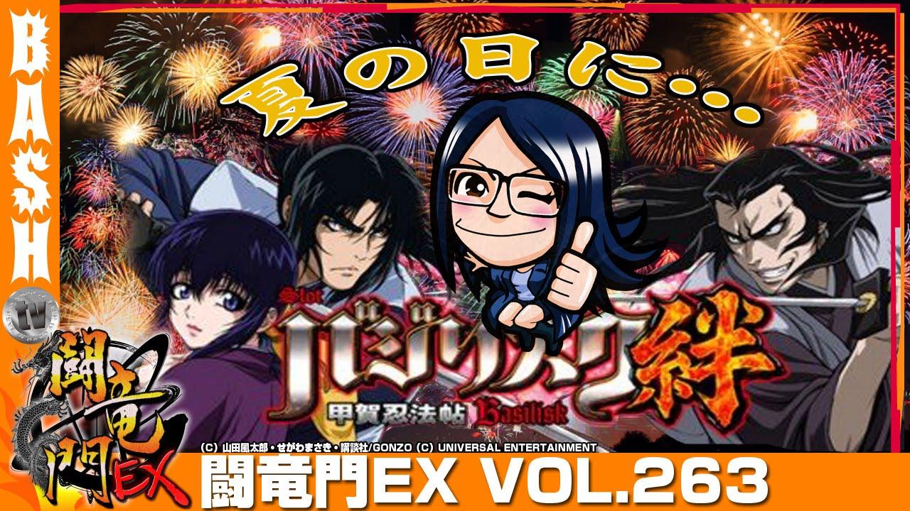 闘竜門EX vol.263《GENESIS》楓☆