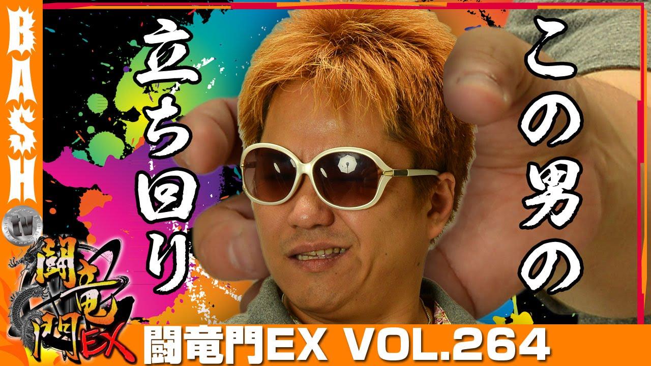 闘竜門EX vol.264《ZIPANG鶴見店》クワーマン