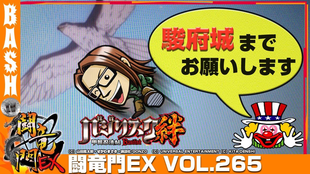 闘竜門EX vol.265《マルハン貝塚店》よっしー
