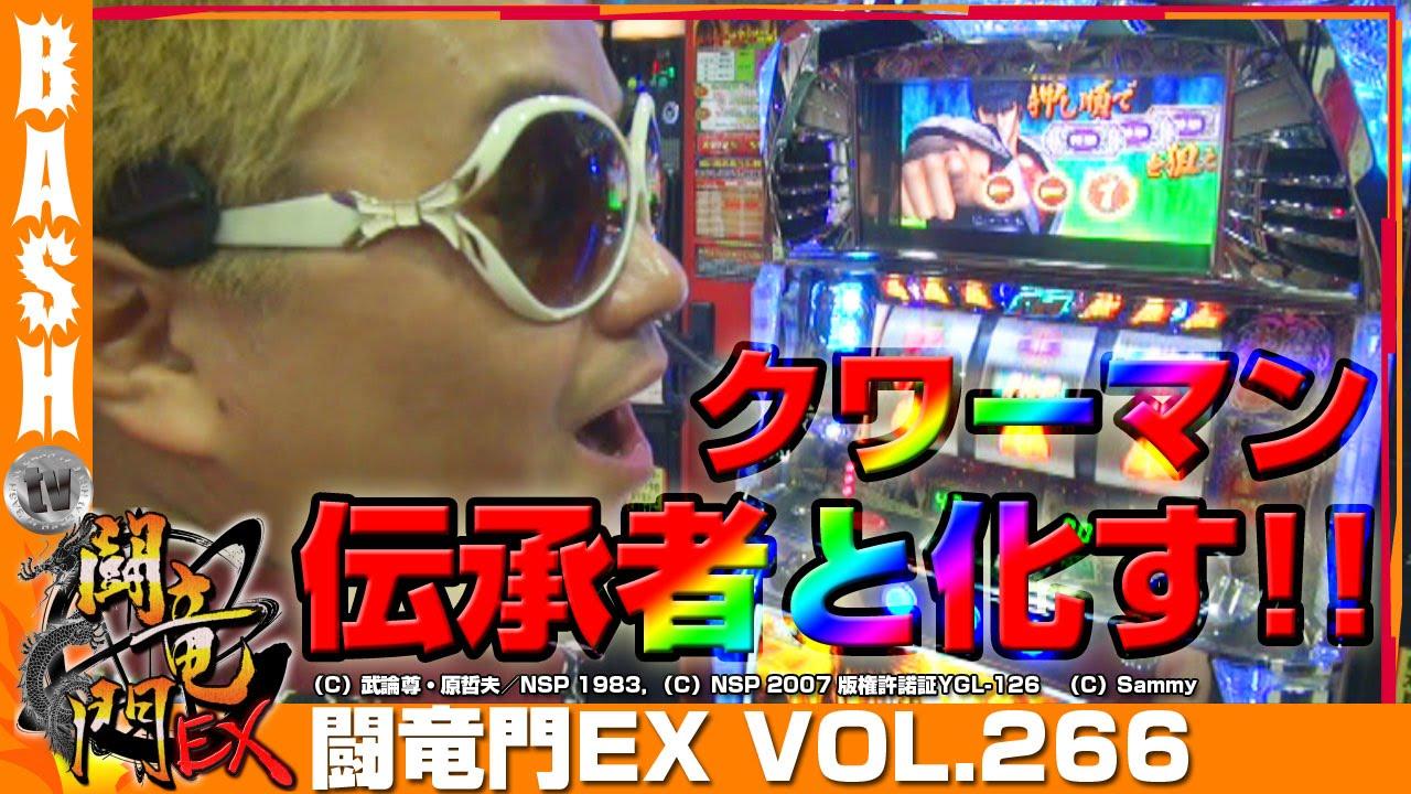 闘竜門EX vol.266《K'ZONE》クワーマン