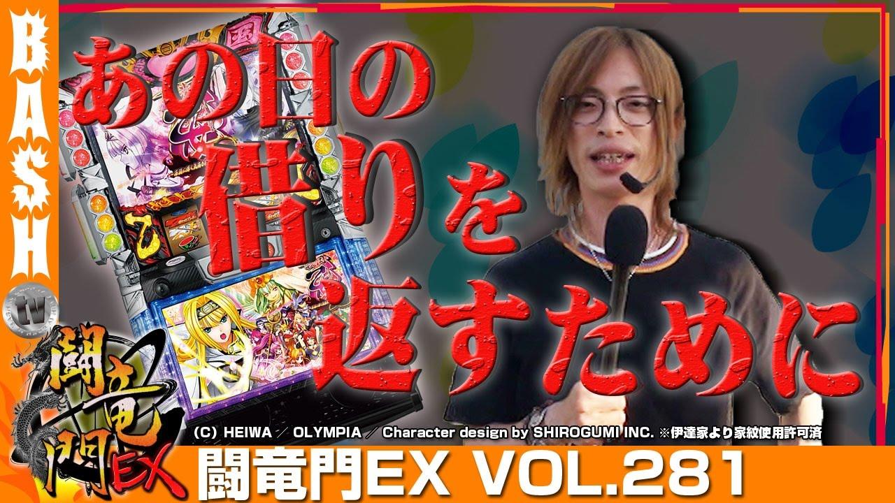 闘竜門EX vol.281《スロットスーパーZX》よっしー