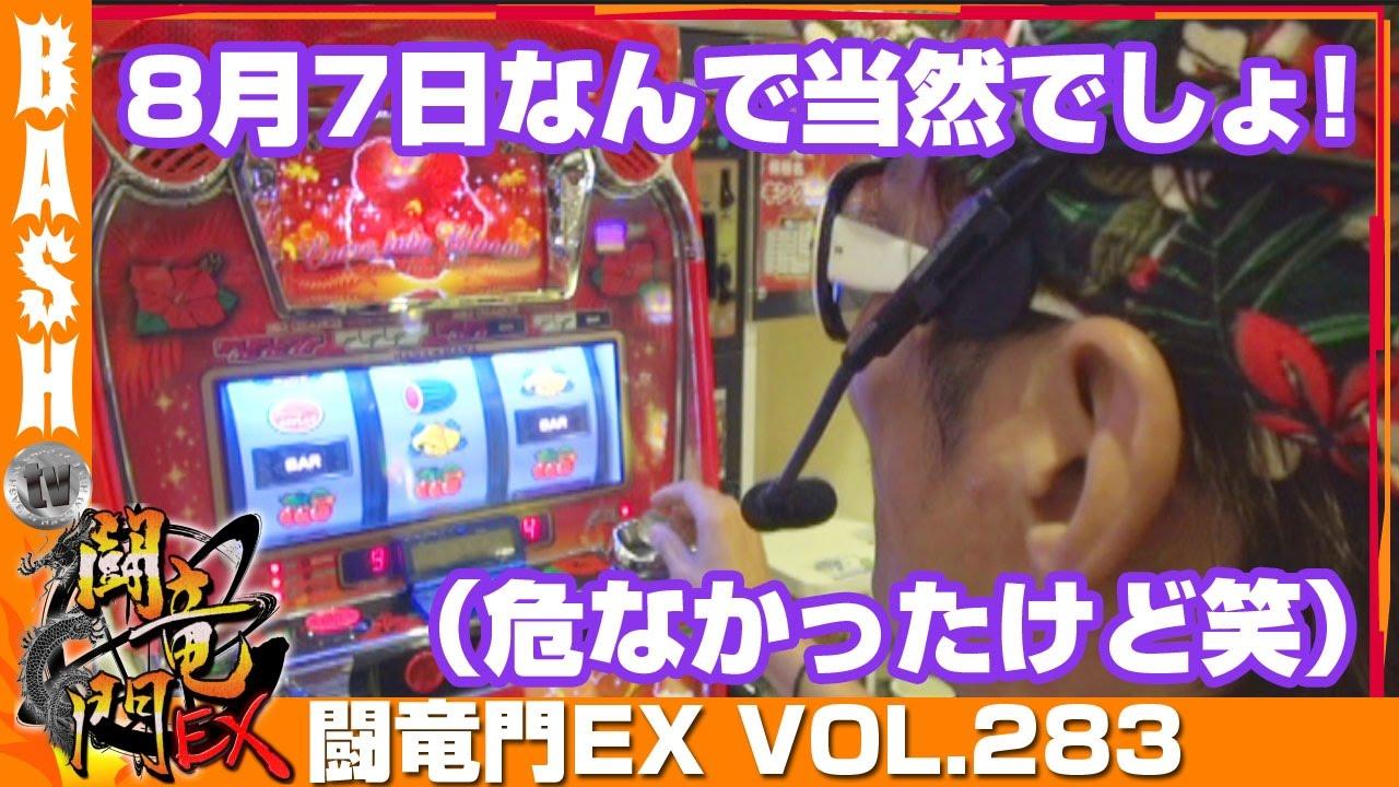 闘竜門EX vol.283《DAZ高松中央店》チェリ男