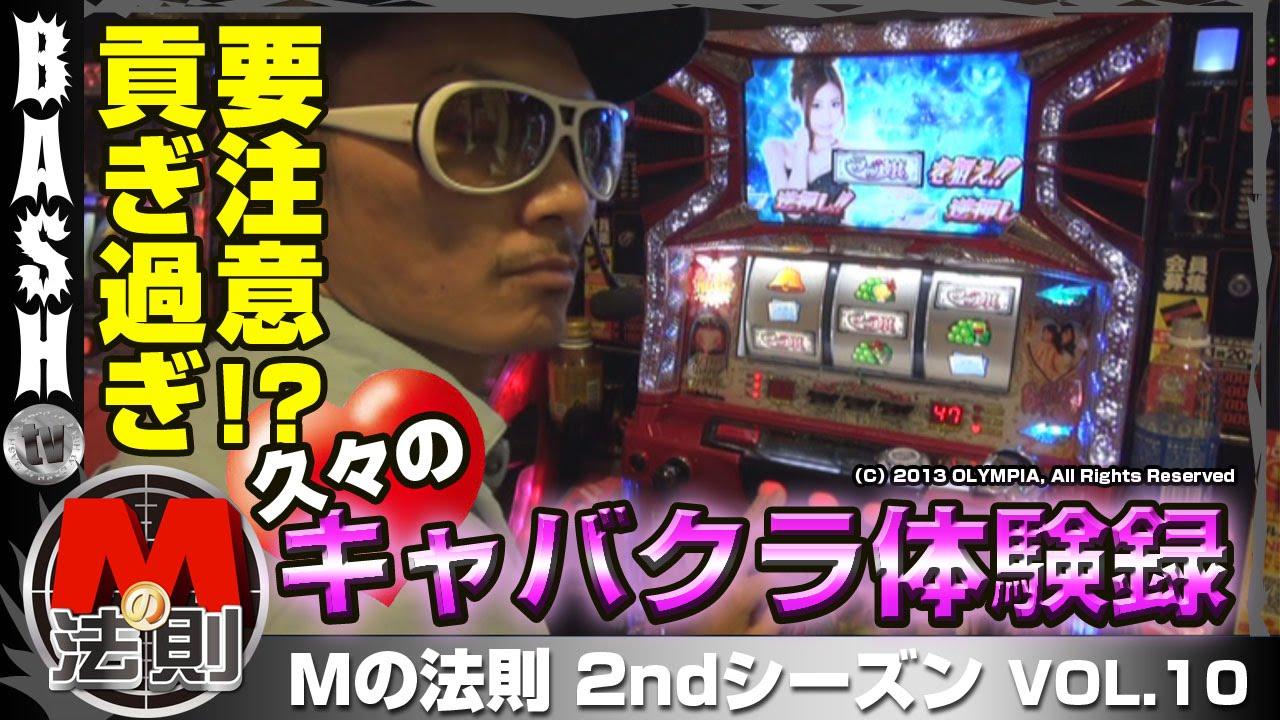 Mの法則 2nd Season vol.10《マルハン加古川店》チェリ男