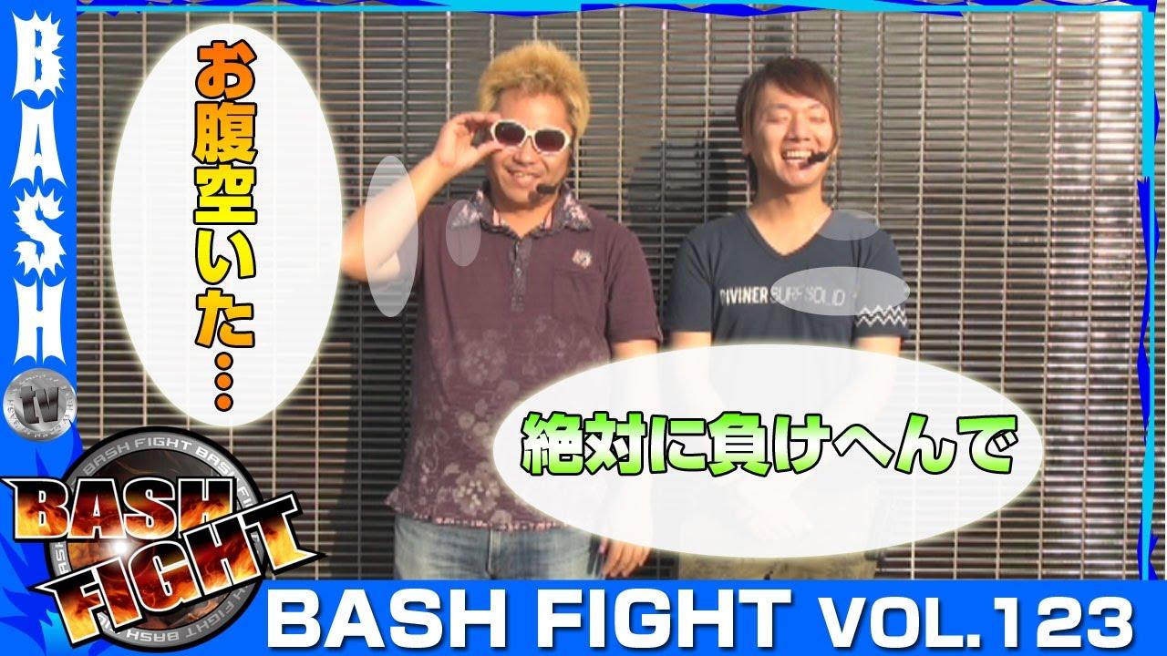 BASH FIGHT 123《オーギヤ彦根店》クワーマン&浪漫℃