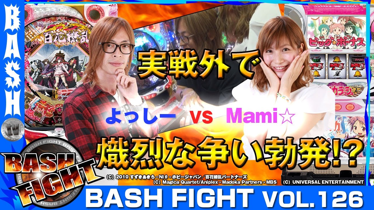 BASH FIGHT 126《K'ZONE》よっしー&Mami☆