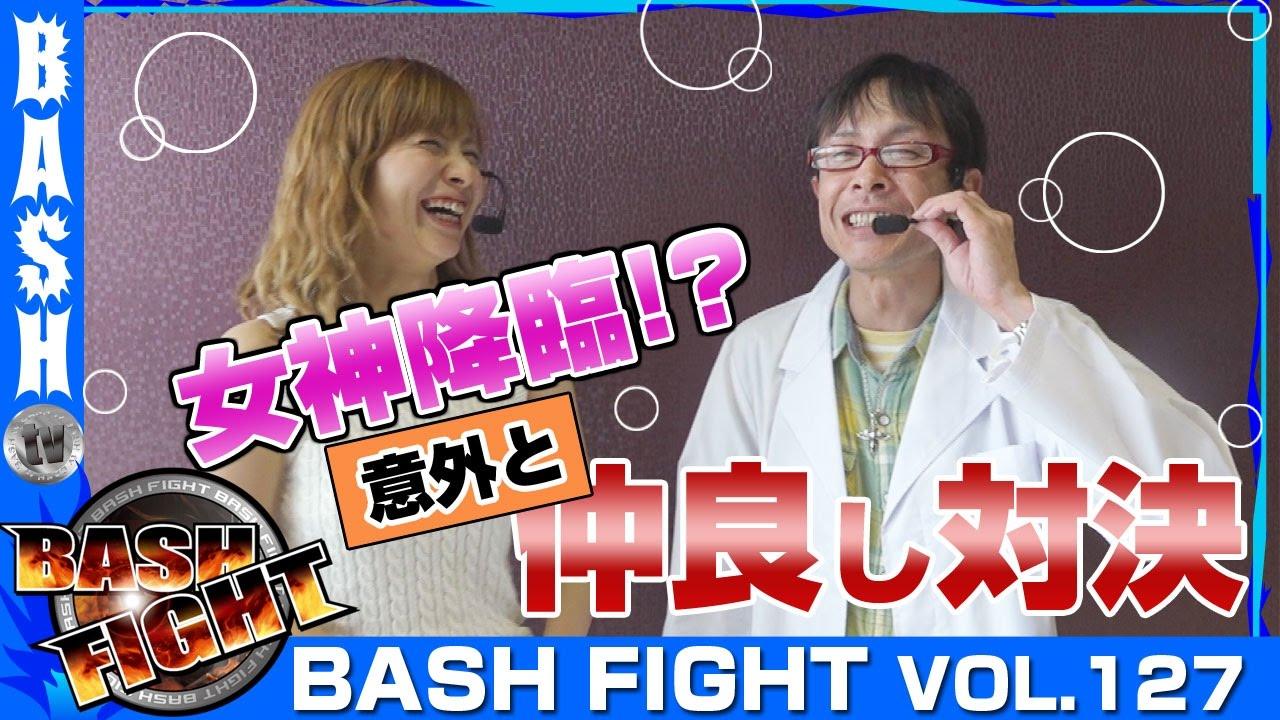 BASH FIGHT vol.127《オーギヤ江南店》さわっち&Mami☆