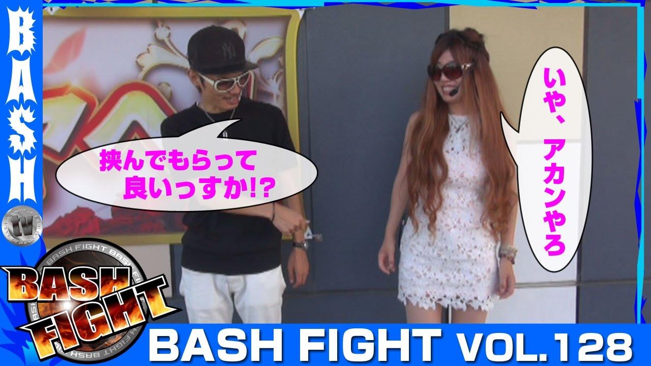 BASH FIGHT vol.128《オーギヤ西尾店》チェリ男&まりる☆