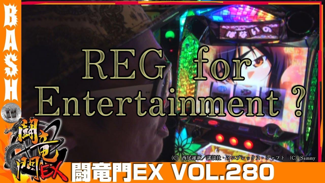 闘竜門EX vol.280 チェリ男《メトログラッチェ尼崎スロット専門店》