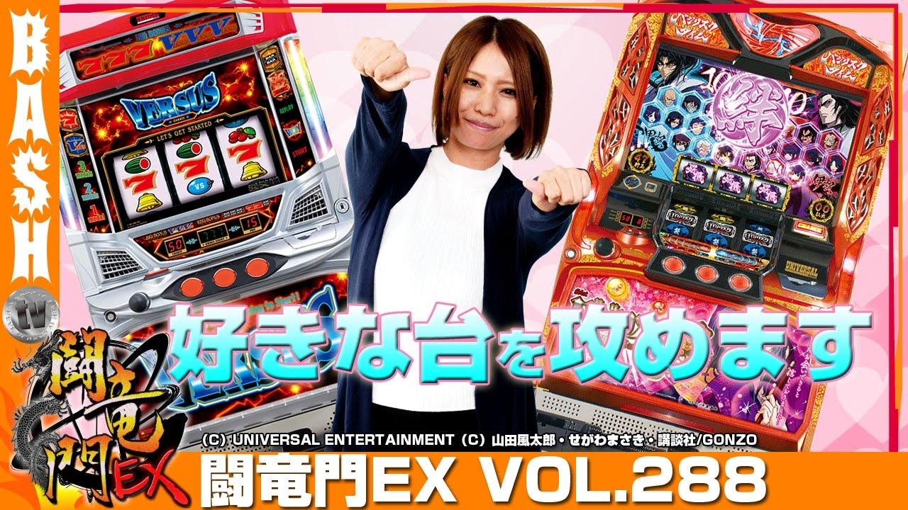 闘竜門EX vol.288《ラクエン西淀川店》楓☆