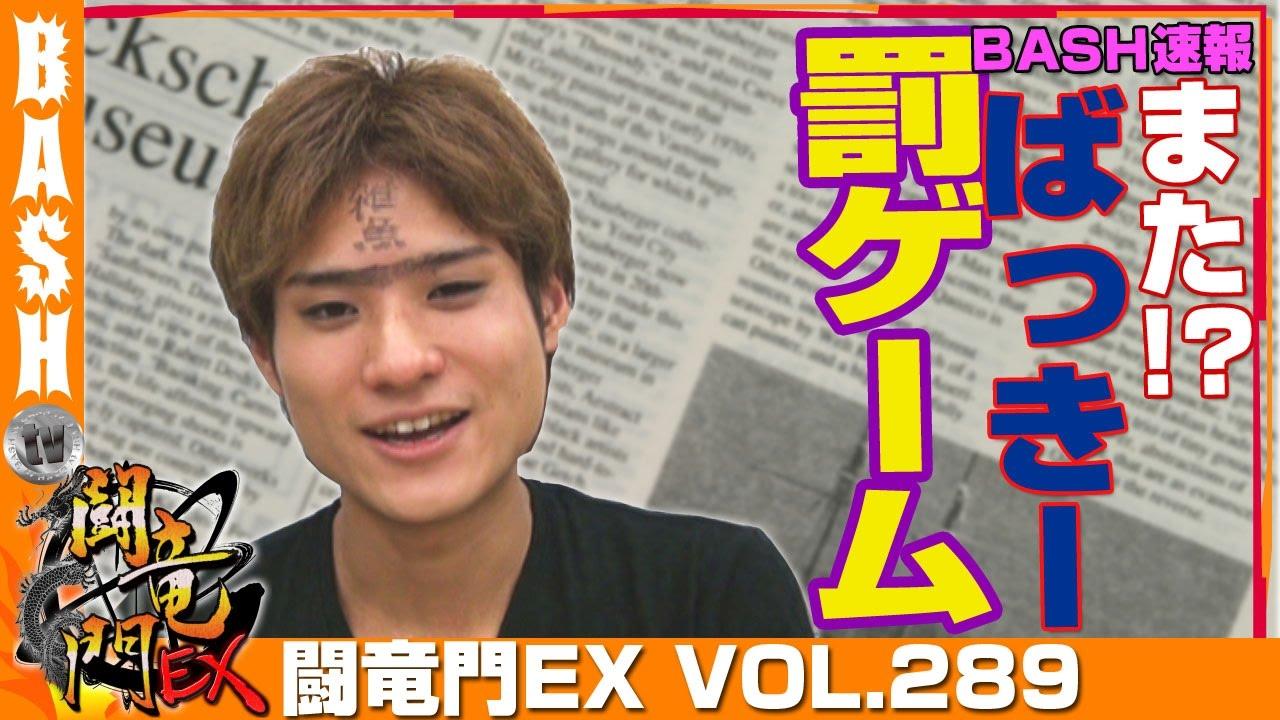 闘竜門EX vol.289《GENESIS》ばっきー