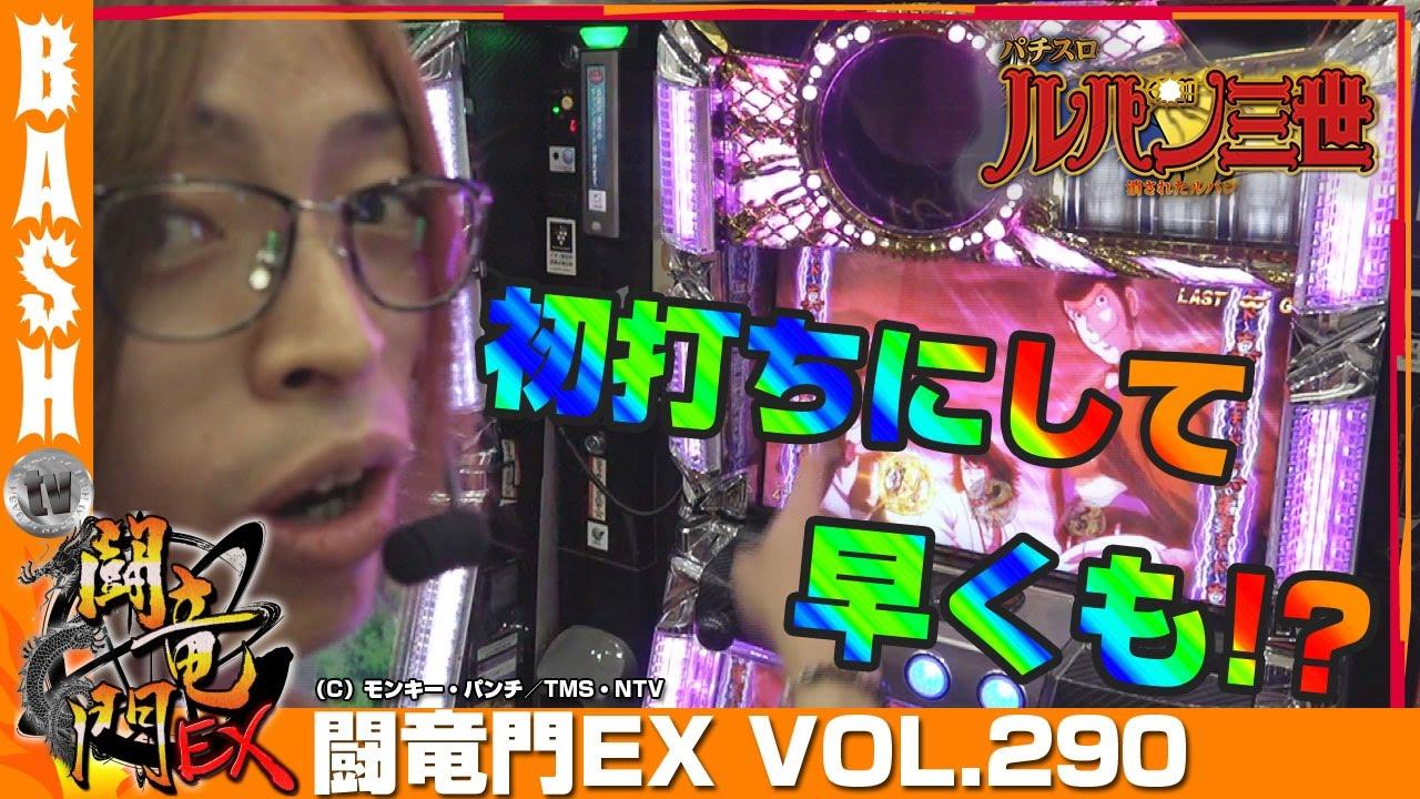 闘竜門EX vol.290《キング塩尻店》よっしー