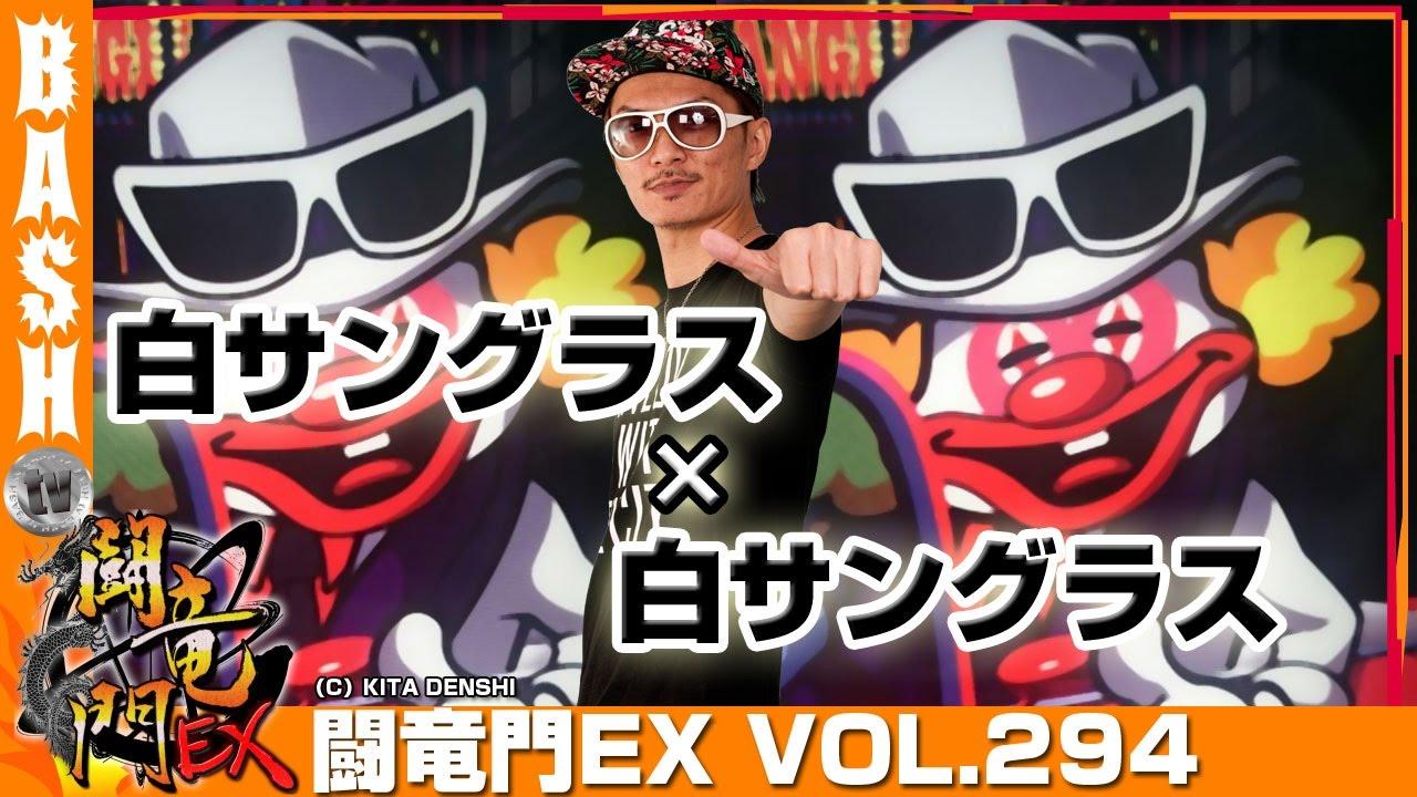 闘竜門EX vol.294《セブンズ》チェリ男