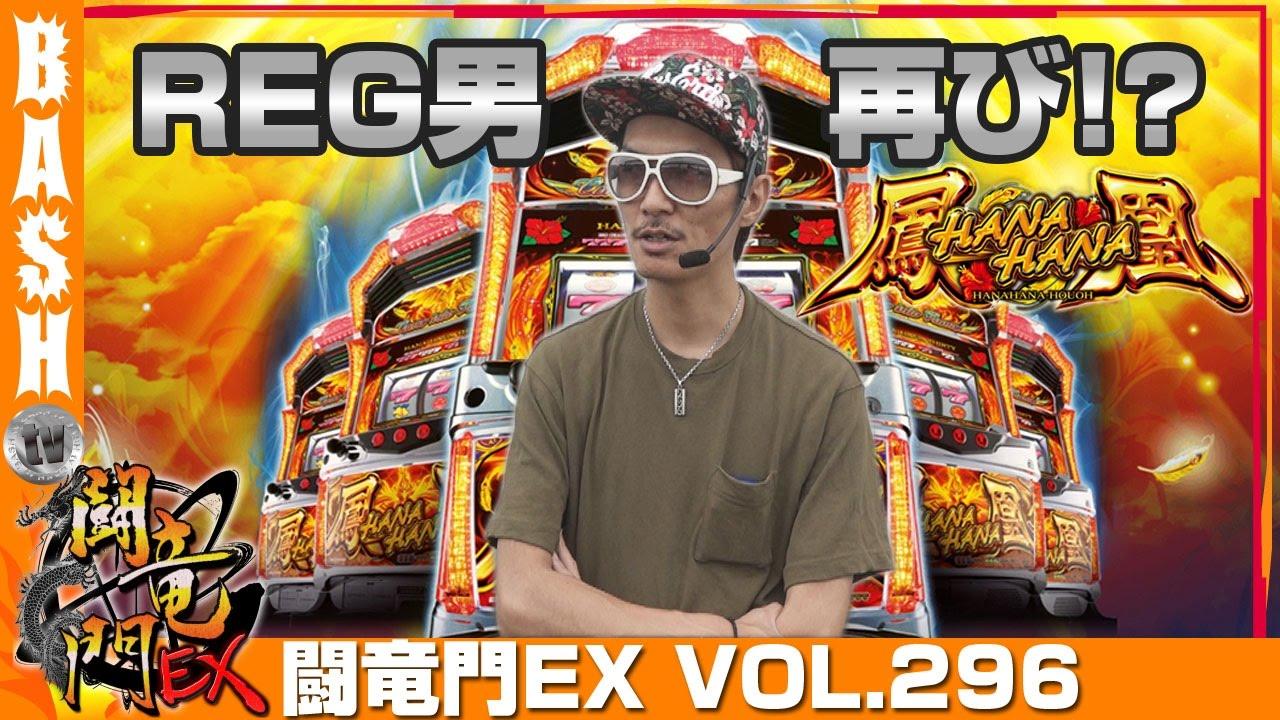 闘竜門EX vol.296《麗都荒川沖店》チェリ男