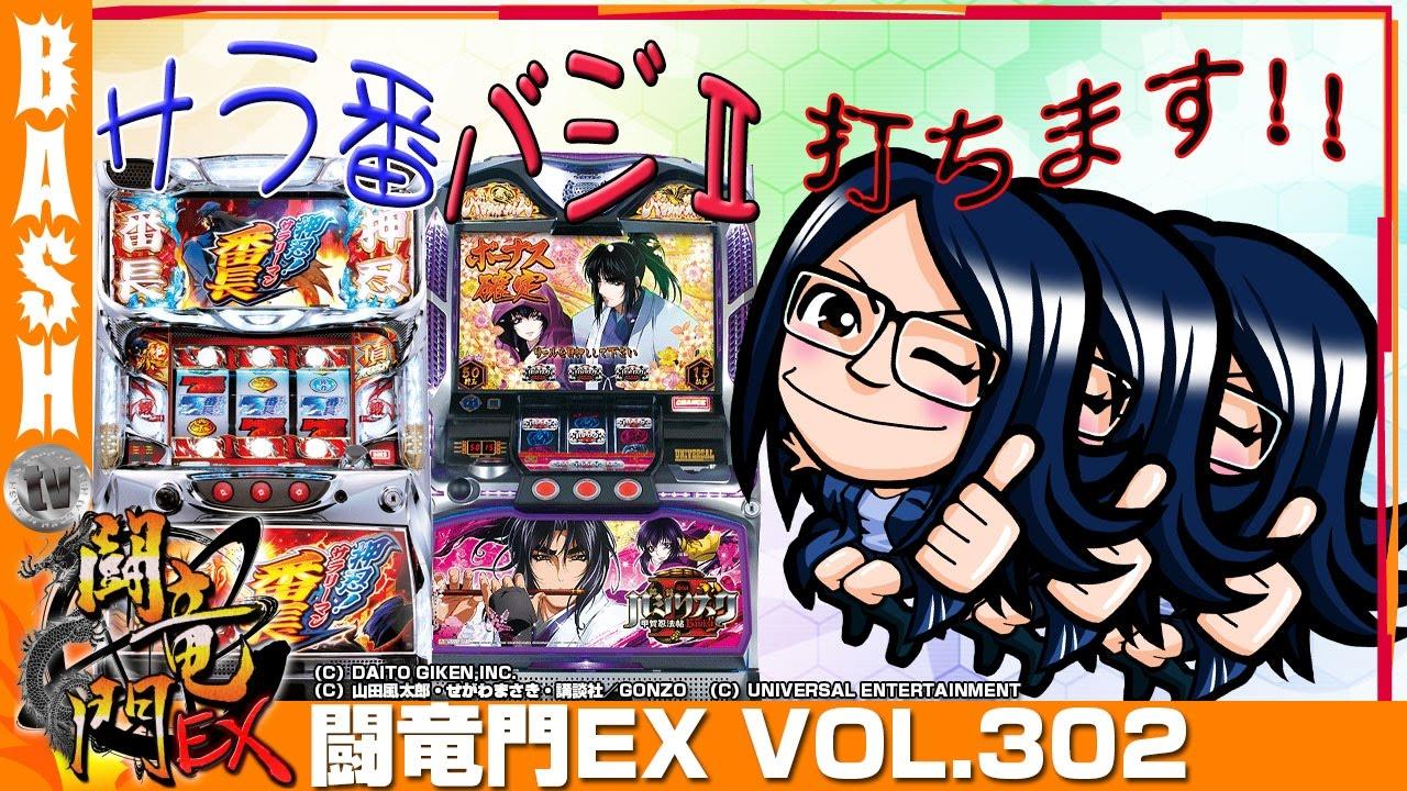 闘竜門EX vol.302 《ZIPANG鶴見店》 楓☆