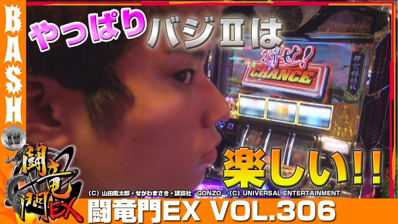 闘竜門EX vol.306《メトログラッチェ尼崎スロット専門店》ばっきー