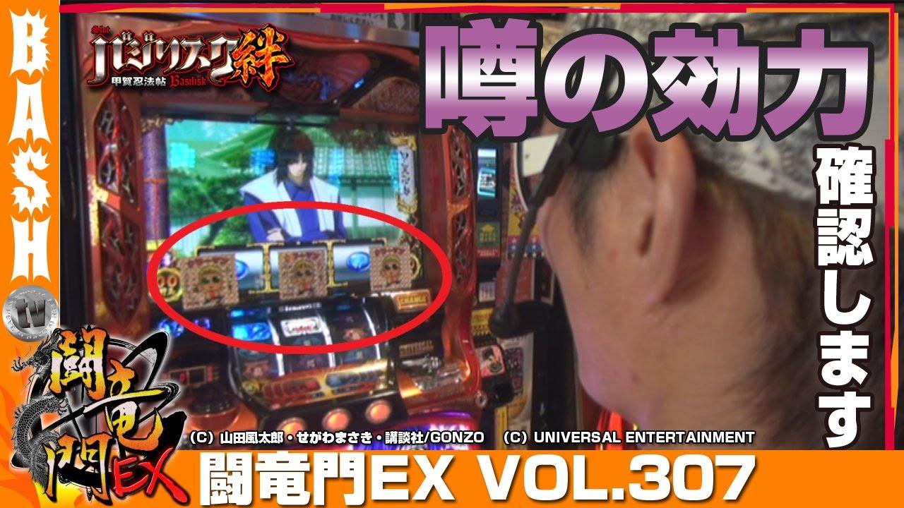 闘竜門EX vol.307《K'ZONE鳳》チェリ男