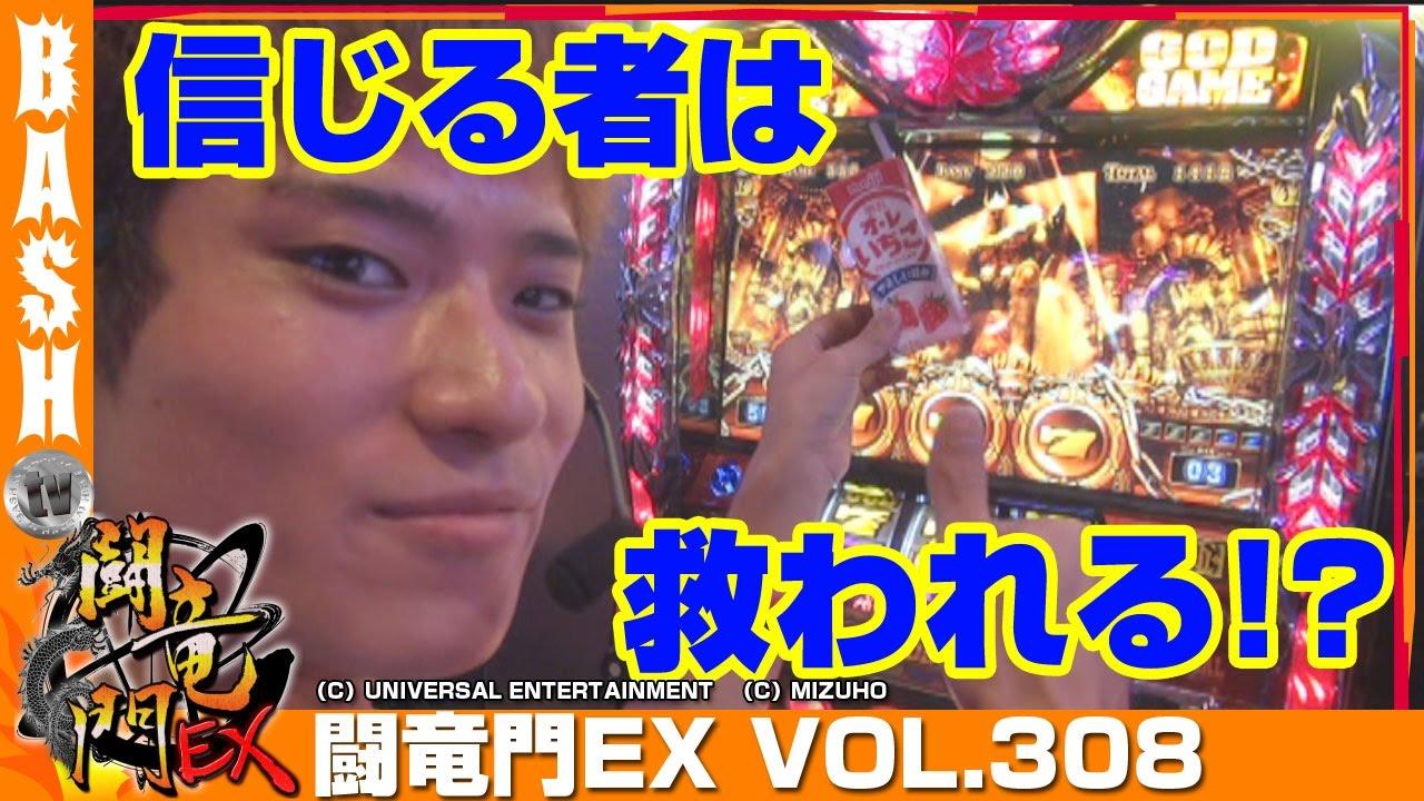 闘竜門EX vol.308《A TIME梅田御堂筋店》ばっきー