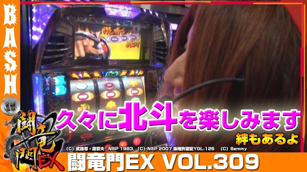 闘竜門EX vol.309《PAO泉大津店》まりる☆
