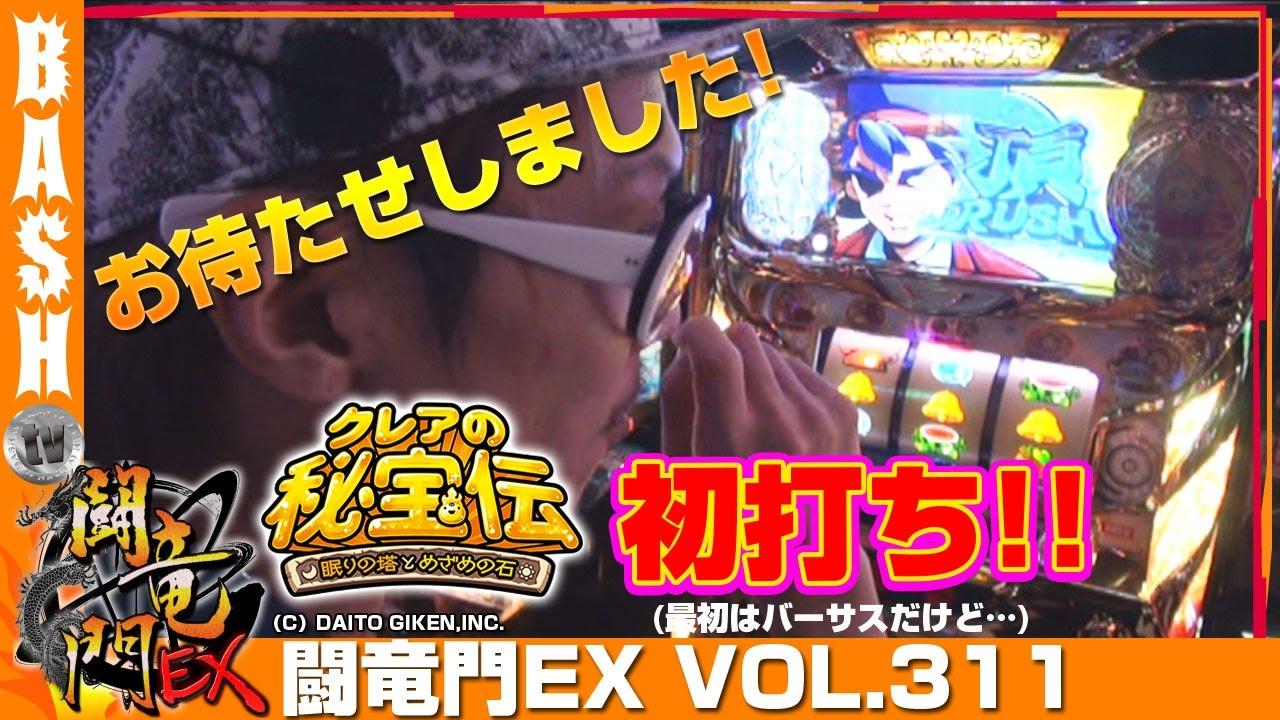 闘竜門EX vol.311《DSGアリーナ》チェリ男