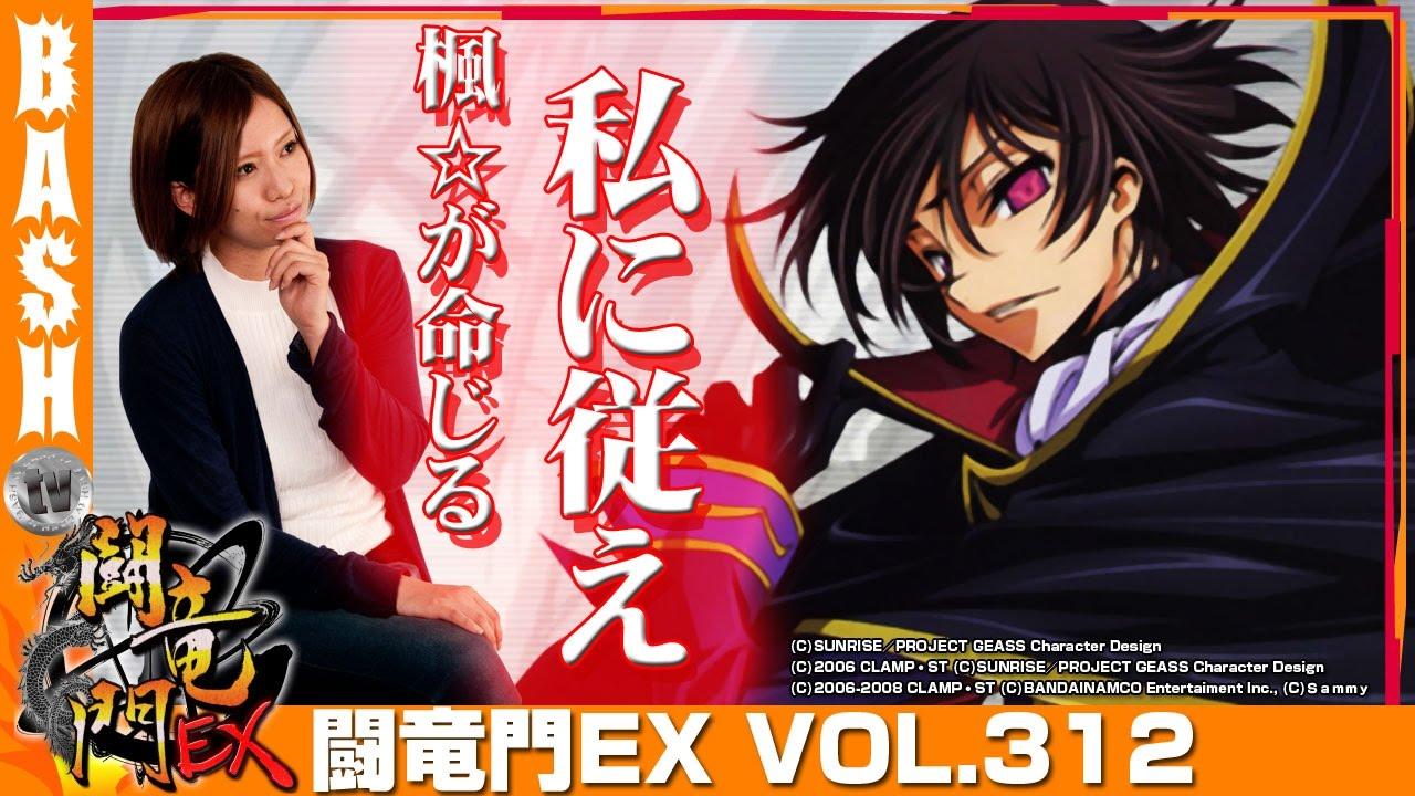 闘竜門EX vol.312《NEO伊丹店》楓☆