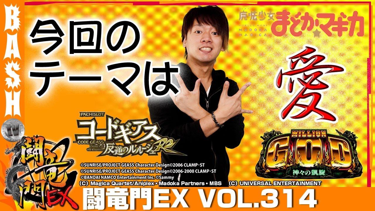 闘竜門EX vol.314《WING御嵩店》浪漫℃