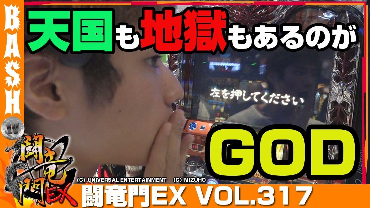 闘竜門EX vol.316《ガーデン北与野》ばっきー