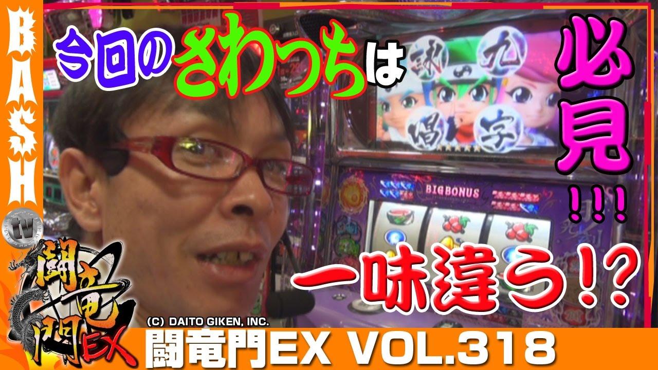 闘竜門EX vol.318《アッシュ郡山》さわっち