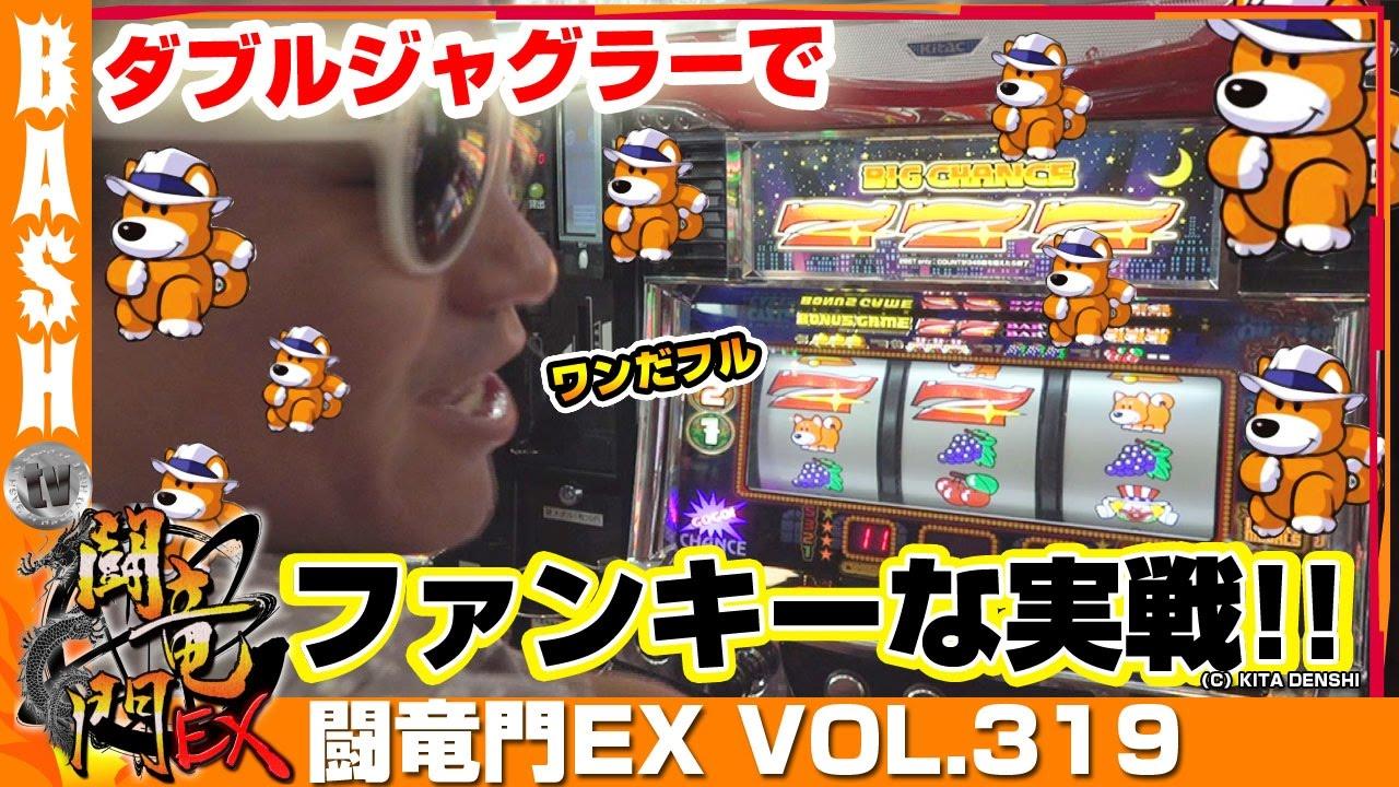 闘竜門EX vol.319《BIG BANG》クワーマン
