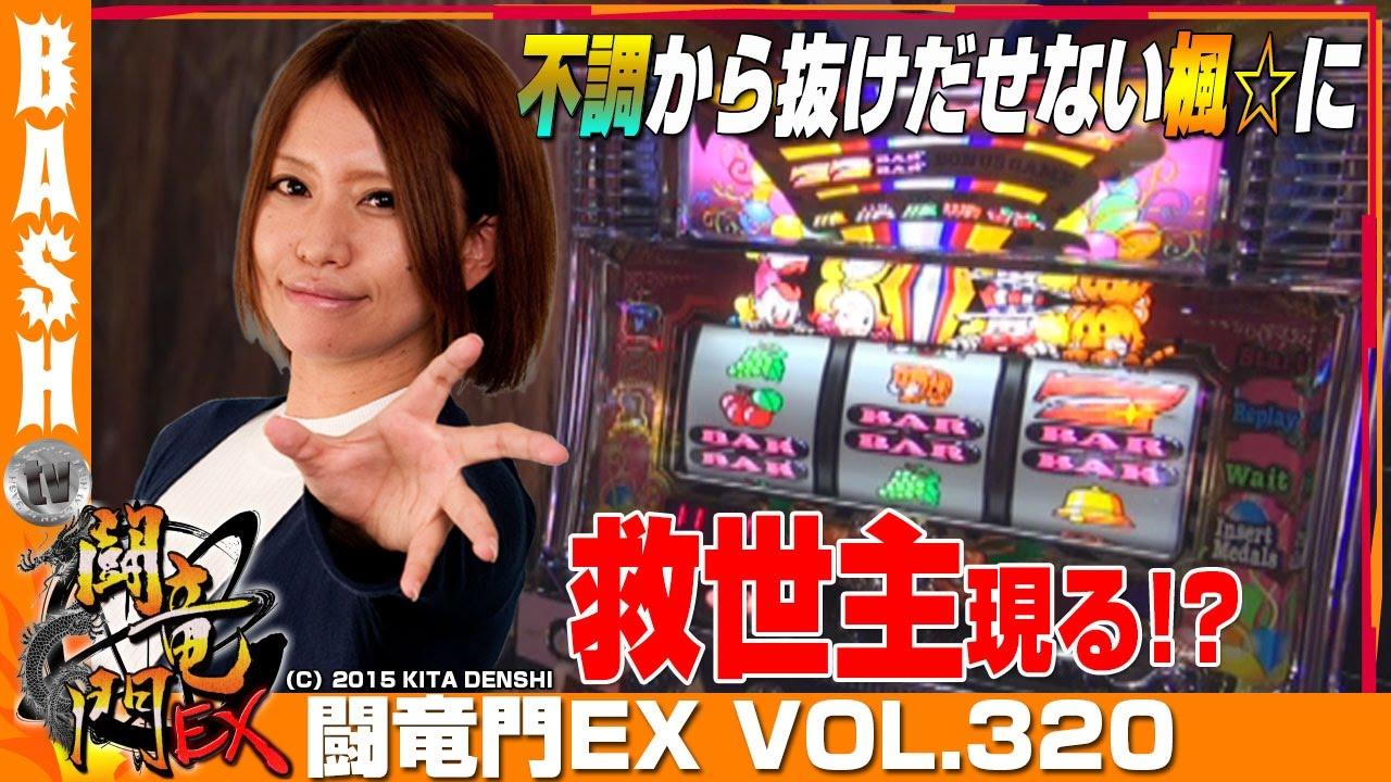 闘竜門EX vol.320《sherra》楓☆