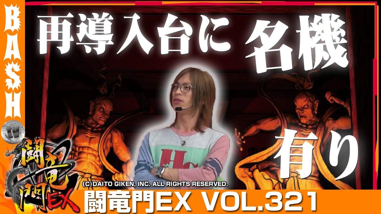 闘竜門EX vol.321《麗都平塚店》よっしー