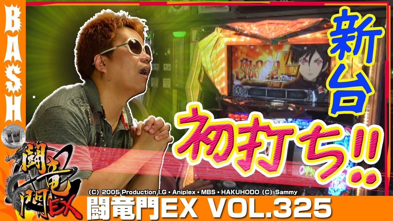 闘竜門EX vol.325《メッセ高円寺》クワーマン