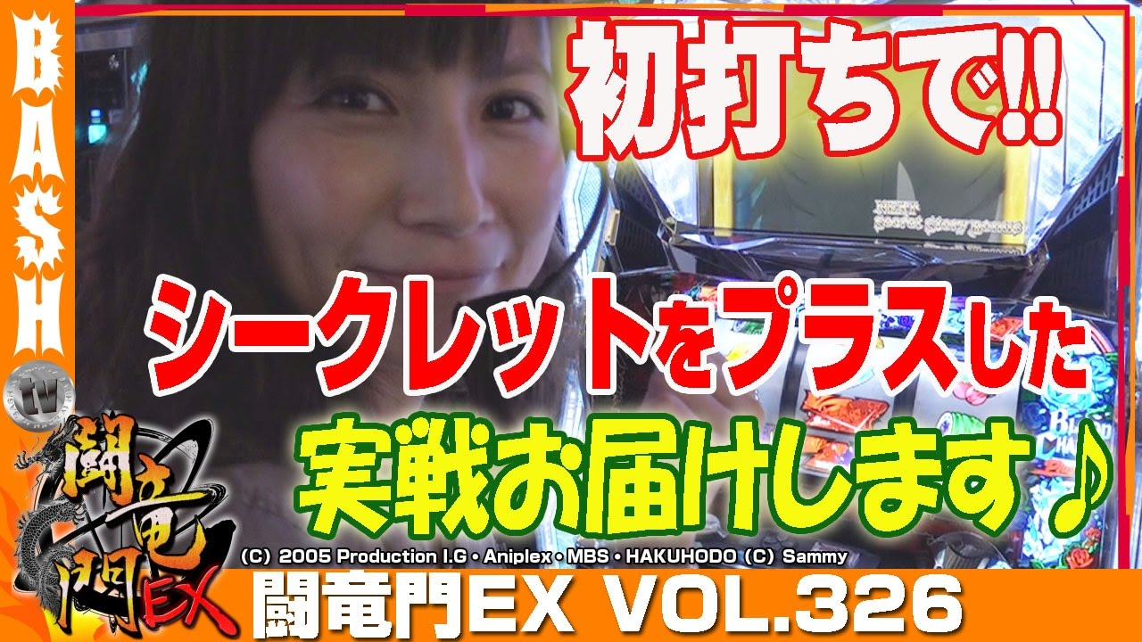 闘竜門EX vol.326《AQUAS》Mami☆