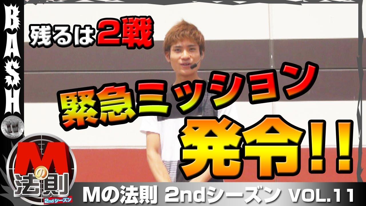 Mの法則 2nd Season vol.11《マルハン加古川店》ばっきー
