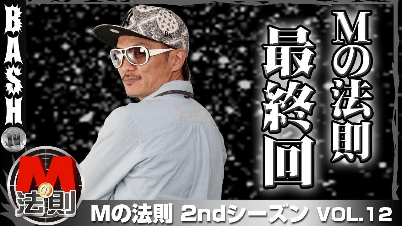 Mの法則 2nd Season vol.12《マルハン加古川店》チェリ男