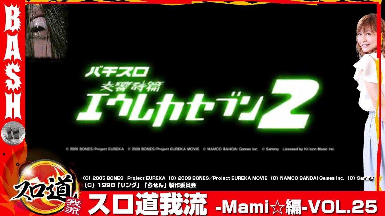 """スロ道我流 -Mami☆編- vol.25《LOVE SLOT """"H""""》"""