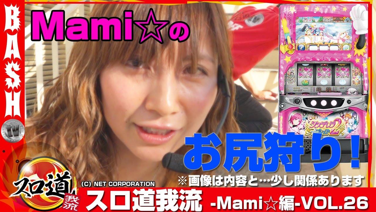 スロ道我流 -Mami☆編- vol.26《ミッド・ガーデン新発田店》